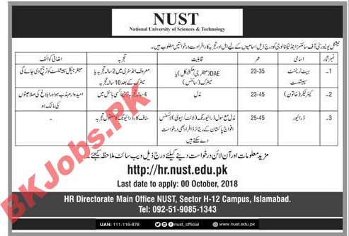 NUST Islamabad Jobs for Specialist Care Taker & Driver