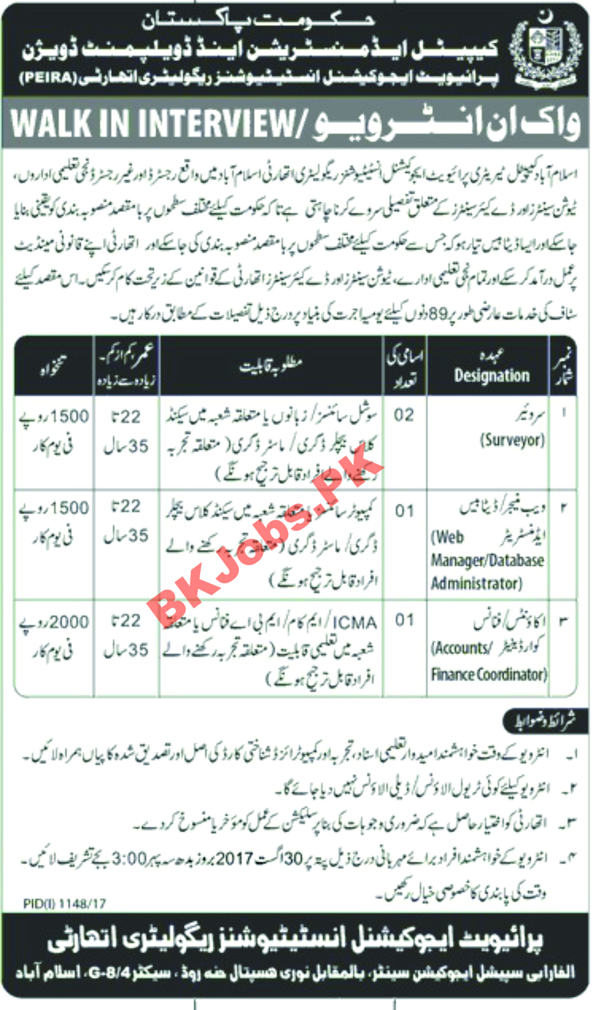 peira cadd jobs 2017 for it surveyor accountsfinance coordinator posts at private educational institutions regulatory authority