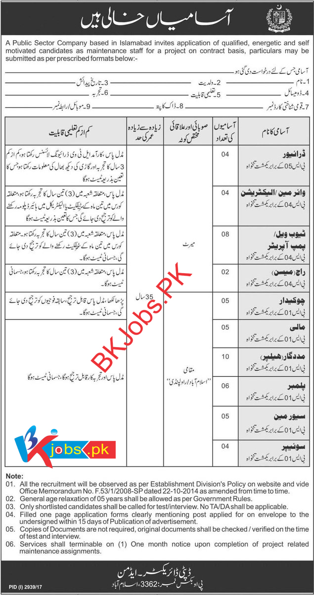Po Box 3362 Islamabad Public Sector Organization Jobs 2018 For 53