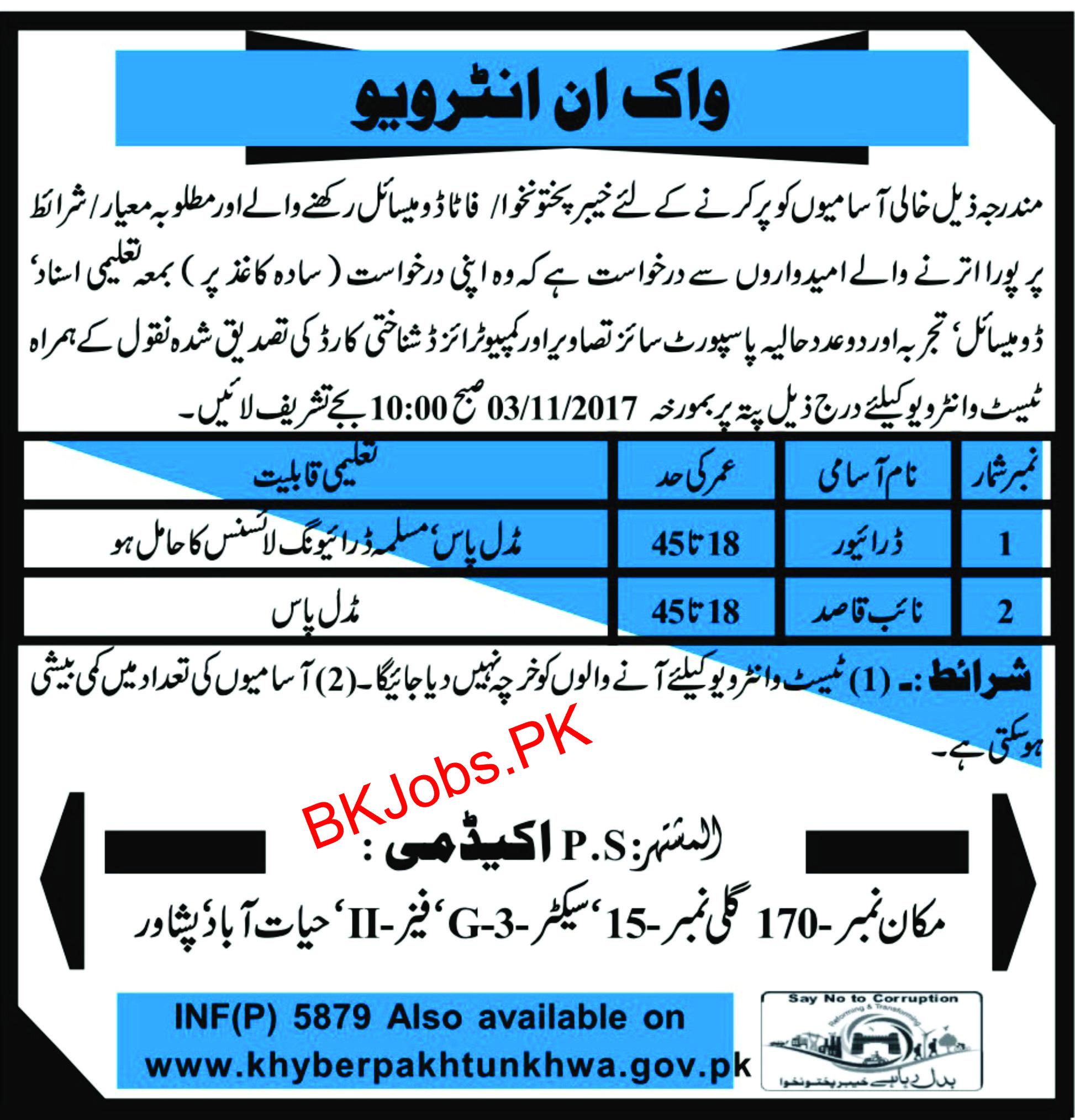 Ps Academy Peshawar Jobs For Kpk Fata Domicile Holders Bk Jobs